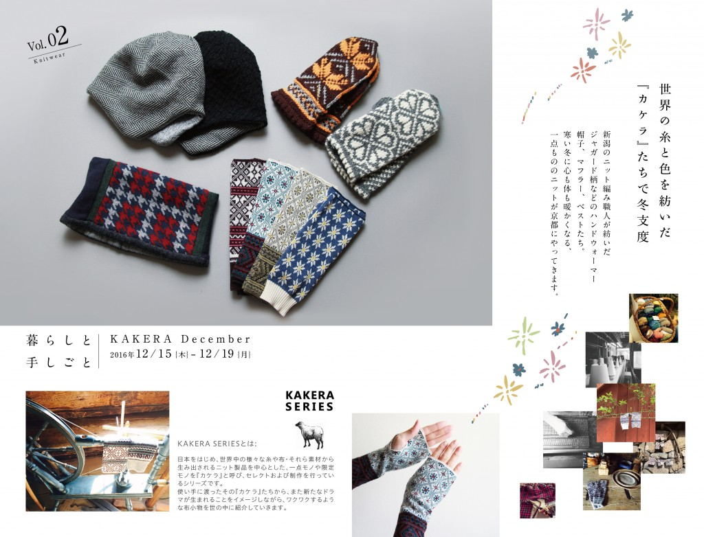 暮らしと手しごとKnitwear Exhibition: KAKERA December