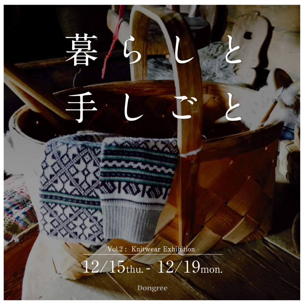 暮らしと手しごとKnitwear Exhibition: KAKERA December at Dongree