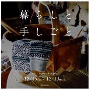 暮らしと手しごとKnitwear Exhibition: KAKERA December at Dongree